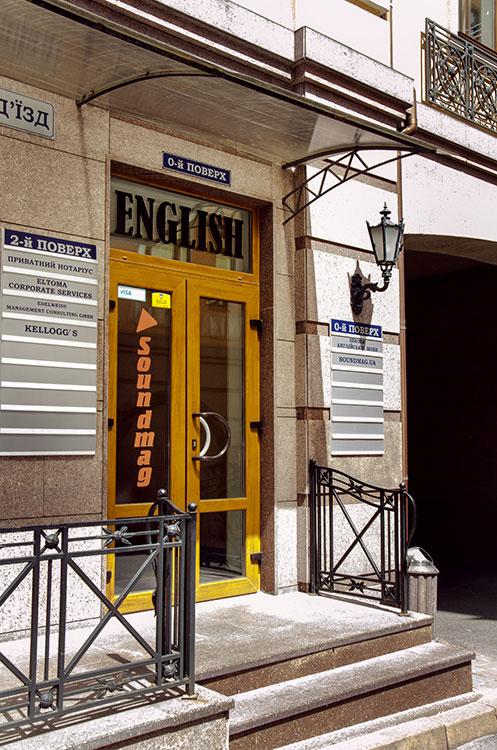 Нашу школу найдете сразу, ENGLISH тут