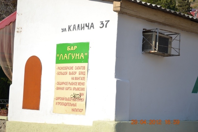 28 Crimea Race 2012 May
