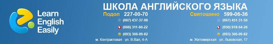 Школа Английского Языка в Киеве